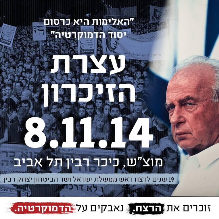 יצחק רבין - 2014 B