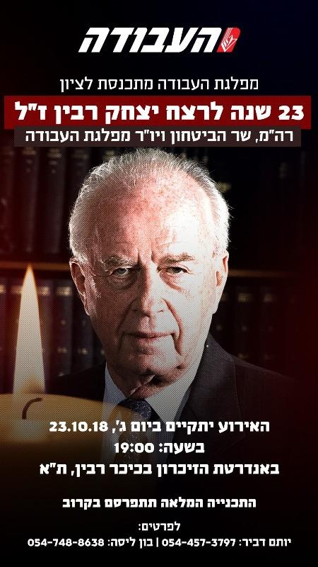טקס מפלגתי ליום השנה לרצח יצחק רבין 2018