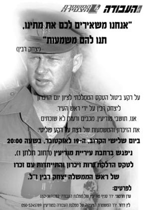 יצחק רבין - סניף מודיעין לא שוכח 2010