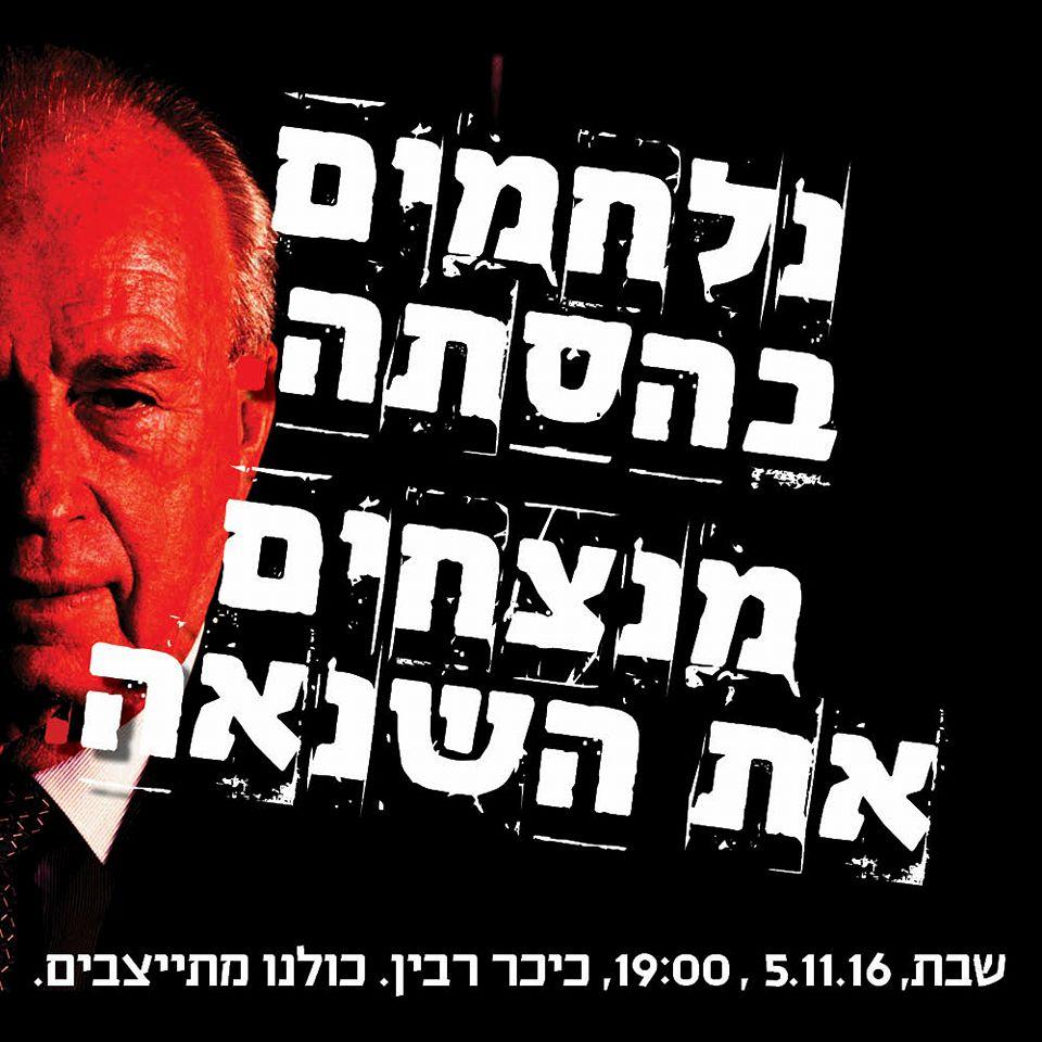 יצחק רבין 2016 - נלחמים בהסתה
