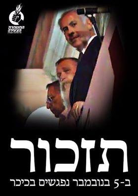 יצחק רבין 2016 - תזכור