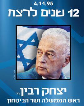 יצחק רבין - 12 שנה לרצח