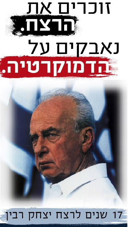 יצחק רבין - 2013