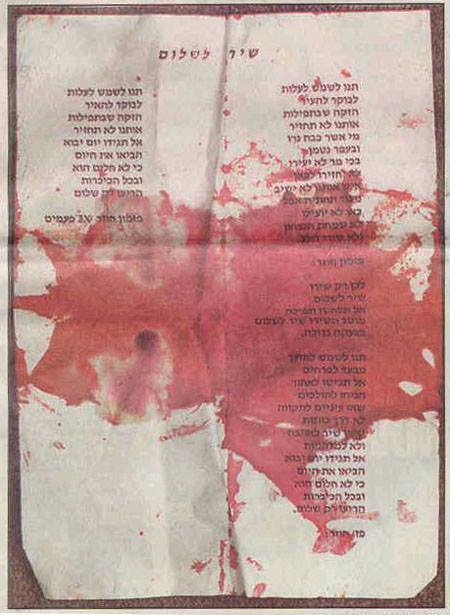 יצחק רבין - שיר לשלום