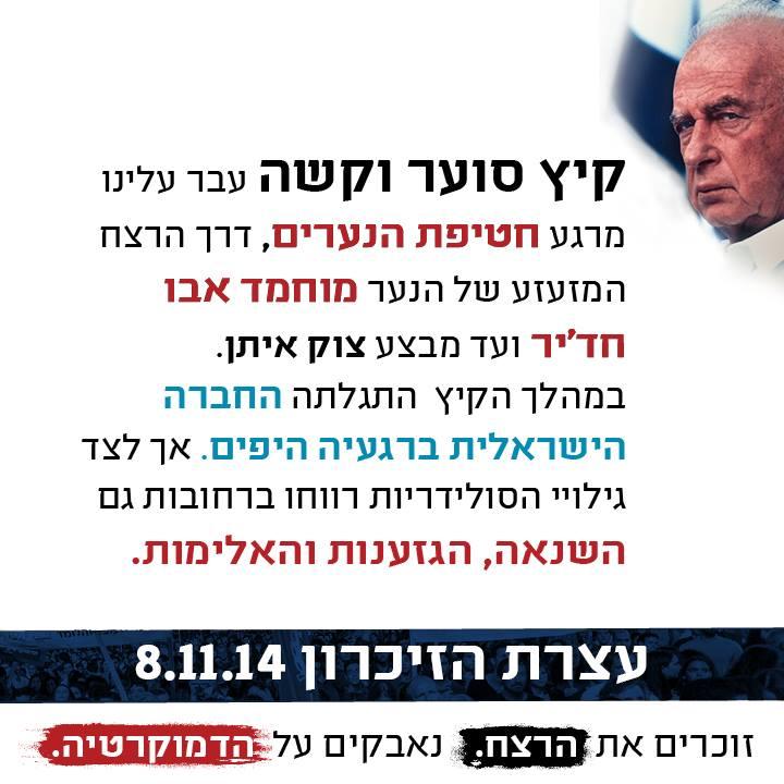 יצחק רבין - 2014