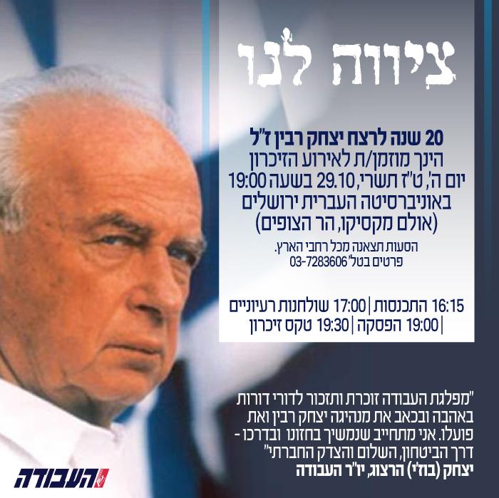 יצחק רבין - 2015