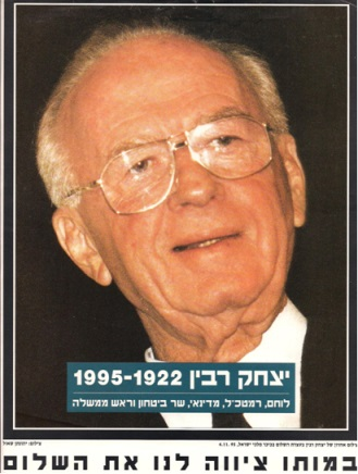 יצחק רבין 1922-1995