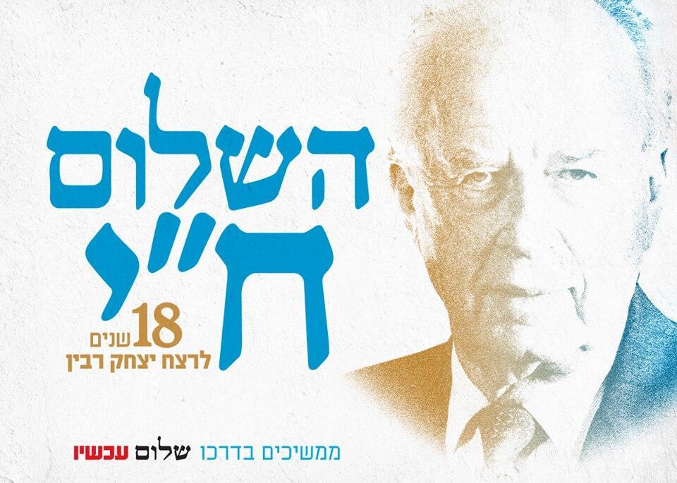 יצחק רבין - 2013 שלום עכשיו
