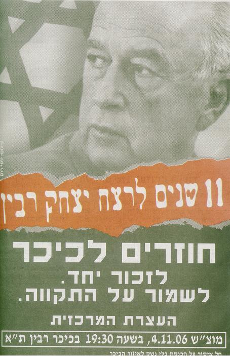 יצחק רבין - 2006