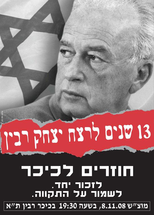יצחק רבין - 2008