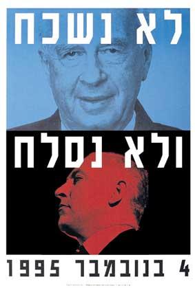 יצחק רבין - לא נשכח